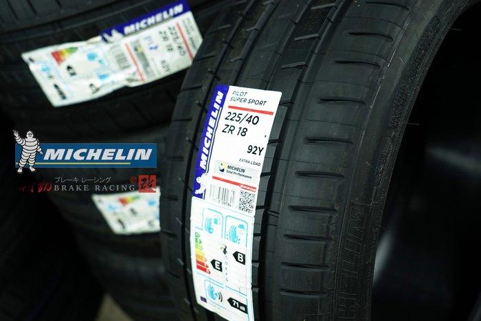 米其林 MICHELIN Pilot Super Sport PSS 225/40ZR18 92Y高階街跑胎 / 制動改