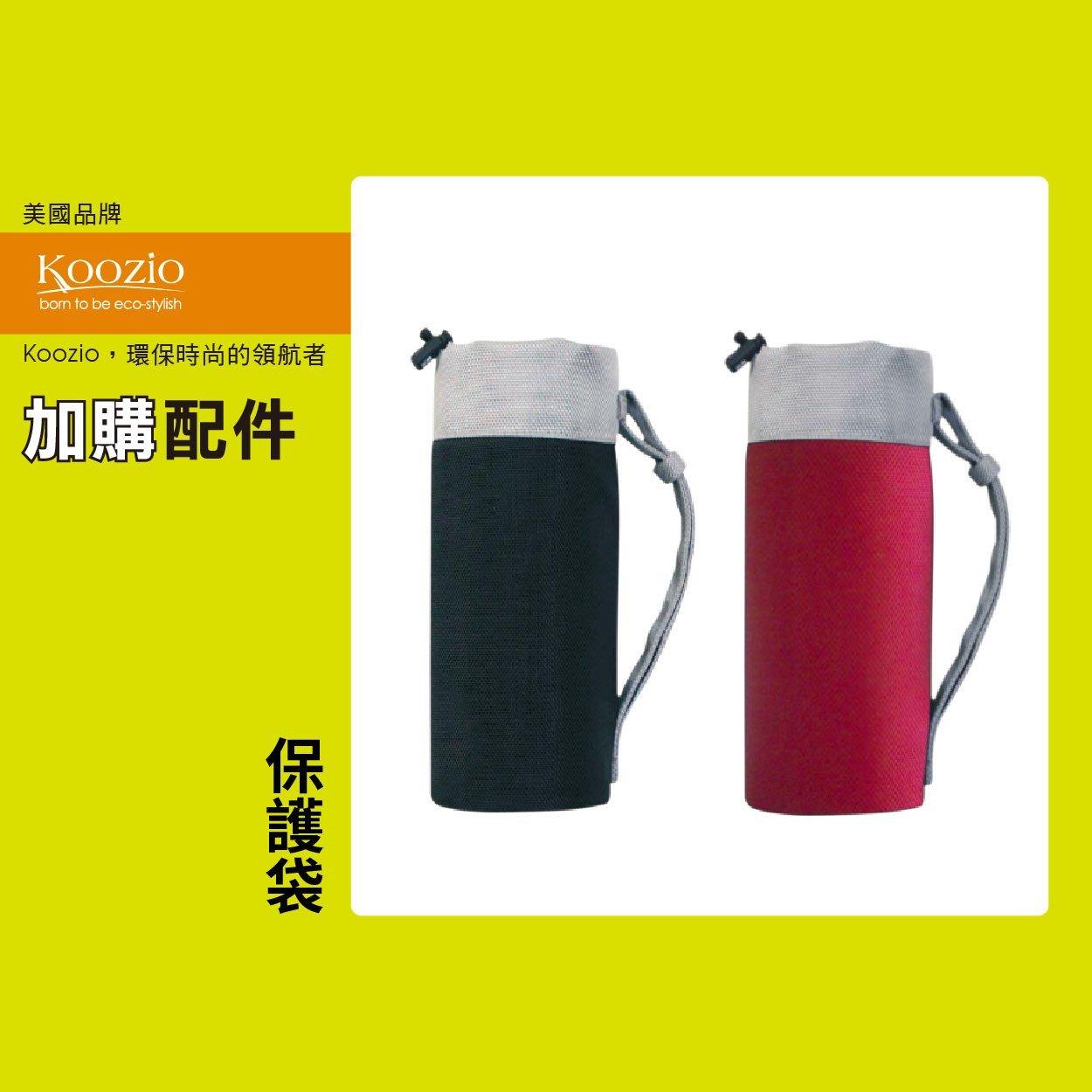 Koozio經典水瓶 1000ml專用保護袋-黑