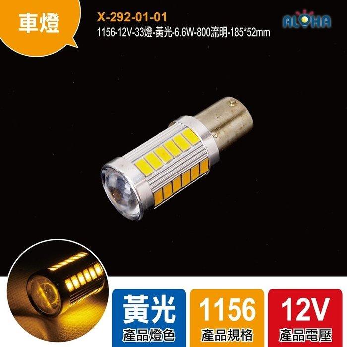 阿囉哈LED大賣場 LED單芯車燈【X-292-01-01】1156-12V-33燈-黃光-6.6W-800流明 DIY
