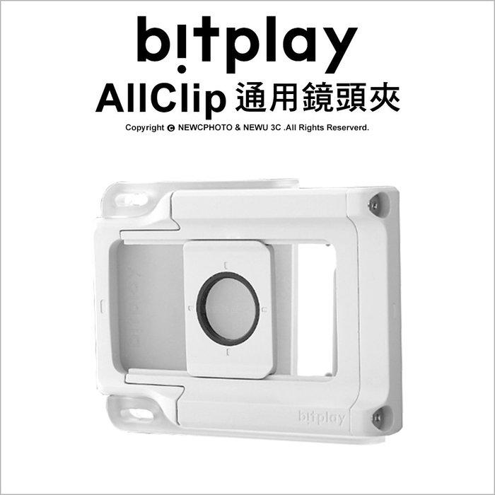【薪創光華】bitplay AllClip通用鏡頭夾 鏡頭夾 鏡頭扣 轉接夾 手機攝影 自拍 配件 IPHONE