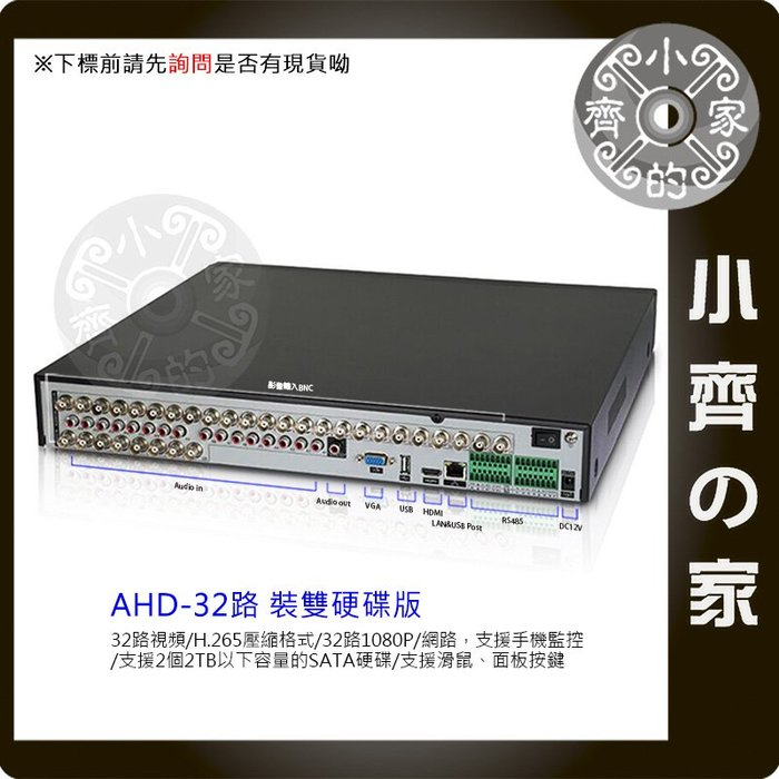 AHD A8132 32路 16聲 DVR 監視器 1080P錄影 iPad mini 2 3 安卓 手機 小齊的家
