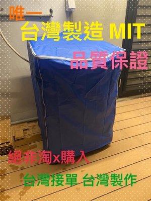 WT-D182VG《微笑生活e商城》LG 洗衣機 防塵套 防塵罩 防水 防晒 WT-D182VG 專業訂作 拉鍊設計