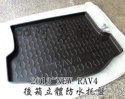 【阿勇的店】TOYOTA 2018年 RAV4 汽油版 後車箱防水托盤墊 3D立體防漏設計 加厚材質 行李箱防水防汙墊
