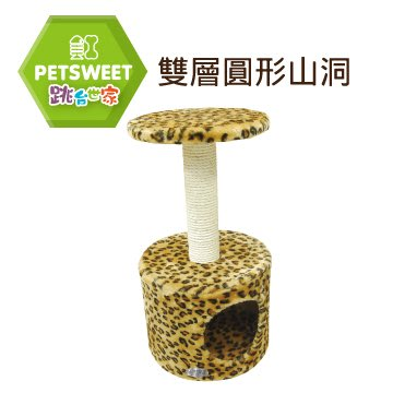 *COCO*派斯威特PET SWEET豹紋雙層圓形山洞PW-126貓抓柱/貓抓板/絨毛睡窩/貓洞