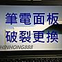 ☆華碩 ASUS ROG G750JZ 17.3吋 FHD 筆電面...