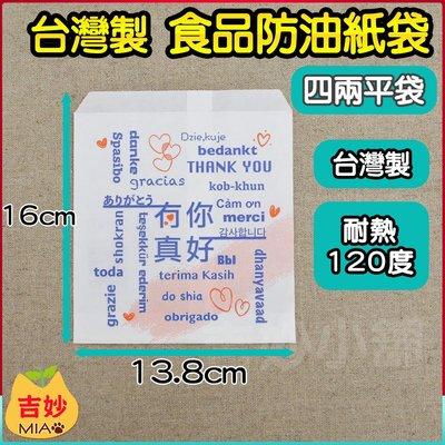 有你真好 四兩防油紙袋 台灣製 紙袋 漢堡袋 早餐袋 炸物袋 蔥油餅袋 紙袋 耐油袋 炸雞袋 吉妙小舖