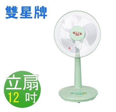 【小丸子生活百貨】雙星牌 TS-1205 12吋桌立兩用扇 風扇/電扇/桌扇/立扇/消暑