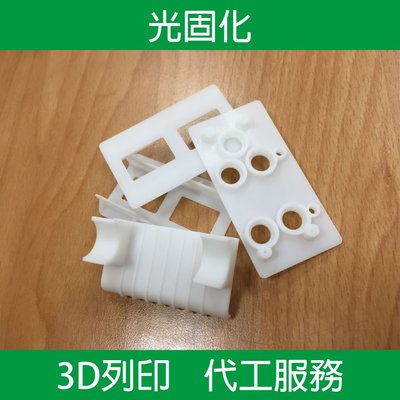 3D列印 模型 SLA 光固化 代客 代工 定製