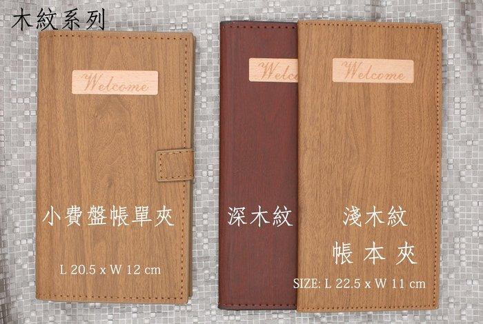 【無敵餐具】木紋皮製帳本夾(L22.5 x W11cm)2色可選~ 量多歡迎詢價【E0084】