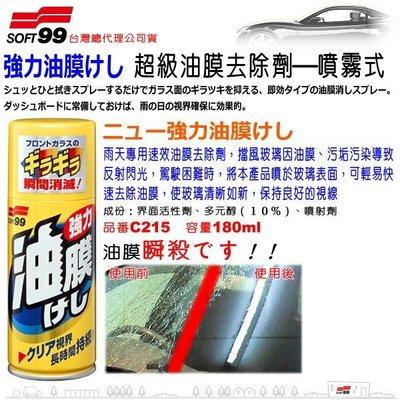 和霆車部品中和館—日本SOFT99 噴霧式超級油膜去除劑 速效油膜去除劑 C215