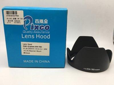 PIXCO 百攝寶 可反扣 遮光罩 EW-78D 相容原廠 For Canon EF 28-200mm F3.5-5.6