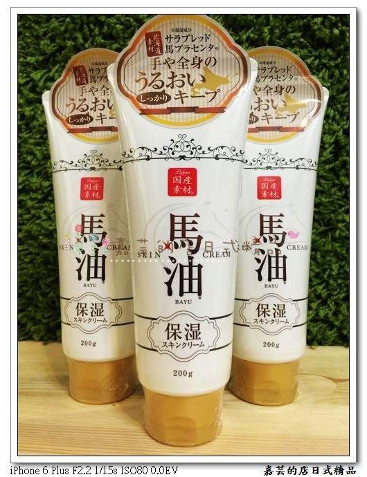 嘉芸的店 日本馬油 全身皆可使用 保濕馬油乳液200G 日本北海道 馬油保濕乳霜 可超取 可刷卡 日本藥妝店熱賣