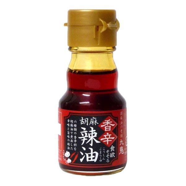 +東瀛go+ 九鬼 香辛胡麻辣油 45g玻璃瓶身 胡麻辣油 日本辣油 年貨 日本進口 中元普渡 拜拜