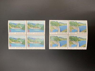 【悠郵之家】紀219 翡翠水庫落成紀念郵票-上品 四方連 2全