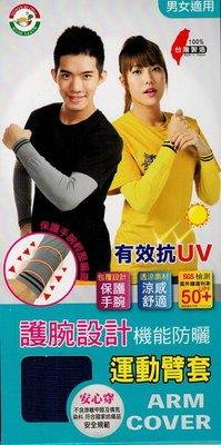 [迦勒=] 護腕設計運動防曬臂套 涼感 抗UV 台灣製造 男女適用 紅/藍/黑/黃 2018新品