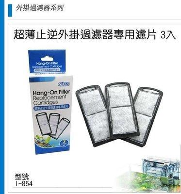 [ 台中水族 ] HANG-ON 超薄止逆外掛過濾器 -專用更換濾片*3片/盒*2盒 特價