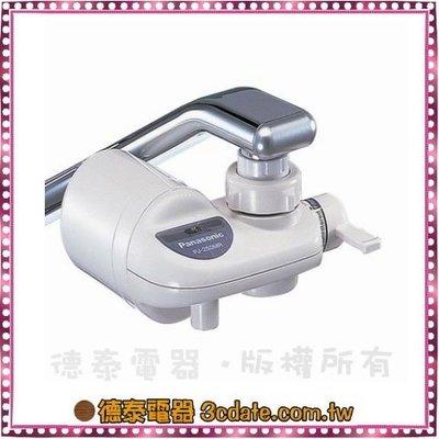 Panasonic 國際牌 淨水器【PJ-250MR 】~【德泰電器】
