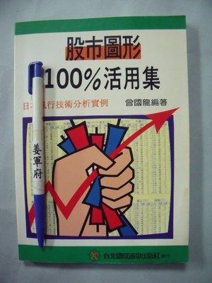 【姜軍府】《股市圖形100%活用集 日本風行技術分析實例》民國79年 曾國龍著 台北國際商學出版社 股票 證券 技術分析