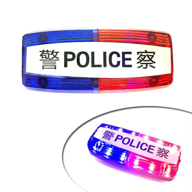 雙排 紅藍燈 LED肩燈 防水肩燈 警用肩燈 紅藍燈 警用 警示燈 夾燈 充電 手電筒 【T99000301】塔克玩具