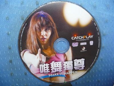 [無殼光碟]KN  MAKE IT HAPPEN 唯舞獨尊 西洋電影  1片DVD
