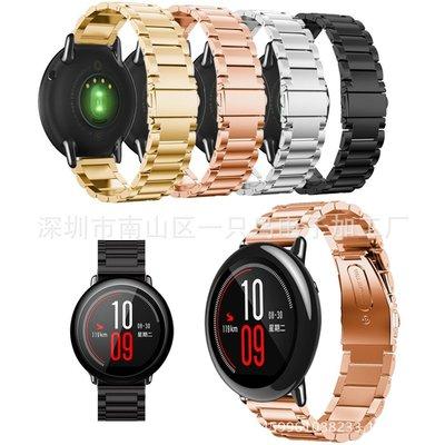 【現貨/ 22mm寛錶帶】適用於華米三株不銹鋼帶錶帶 amazfit手錶帶 三珠彈弓扣鏈式鋼帶 三星S3錶帶 gear