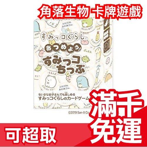 【角落生物 卡牌遊戲】日本人氣熱銷 慢玩具 禮物 新年 桌遊 白熊 恐龍 貓咪 企鵝 炸蝦聖誕節❤JP