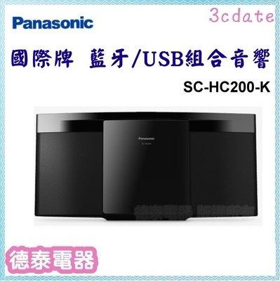 Panasonic【SC-HC200-K】國際牌 藍牙/USB組合音響【德泰電器】