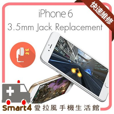 【愛拉風】台中蘋果手機維修 iPhone6 耳機孔故障 充電接觸不良 麥克風無聲 更換尾插排線模組 30分鐘完修 i6