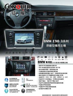 【宏昌汽車音響】BMW E90 3系列 原廠型專用主機