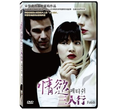 合友唱片 面交 自取 情慾三人行 DVD Fetish DVD