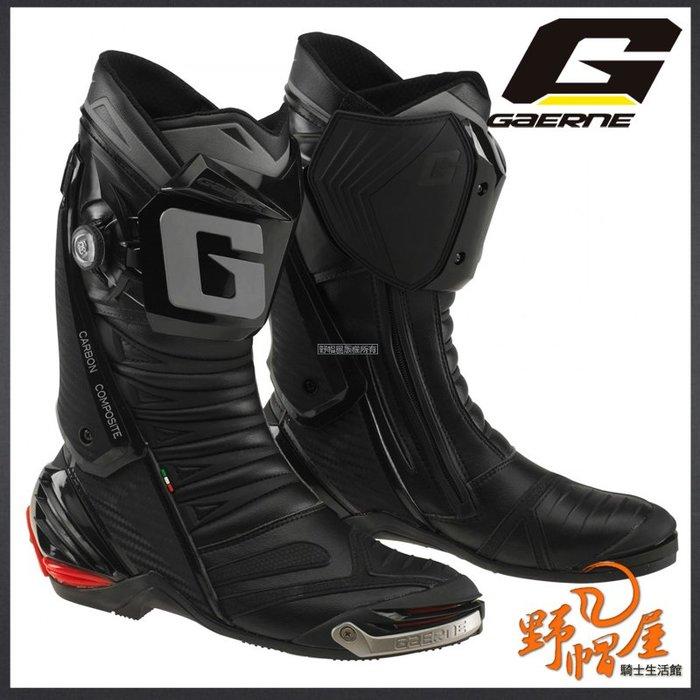 三重《野帽屋》義大利 GAERNE GP1 EVO 頂級 長筒 車靴 賽車靴 鎂金屬滑塊。黑色