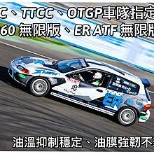 比賽級機油 ATF 酯類機油~TTCC、TRCC、OTGP 比賽車隊指定用油 ER酯類機油