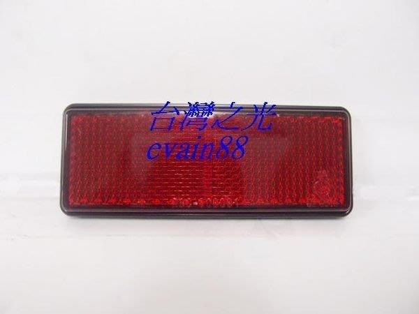 《※台灣之光※》全新通用方型紅色黑框反光片歐盟E-MARK認證HONDA K5 K6 K7 K8 K9 K10 K11