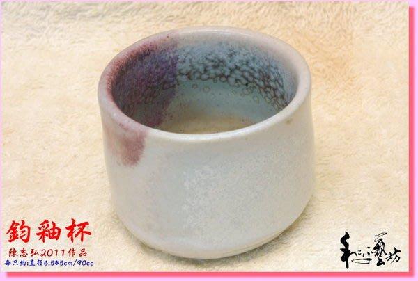 《和平藝坊》鈞釉茶杯-3.(柴燒)~陳志弘的精彩作品結緣價