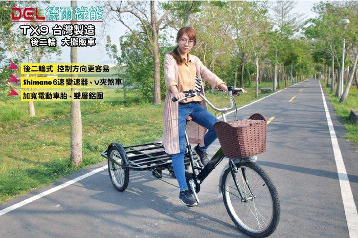德爾綠能 TX9 台灣製造台灣出廠 大三輪攤販車 微型創業好幫手! 全車組裝出貨 可另加裝電動功能 訂購木箱