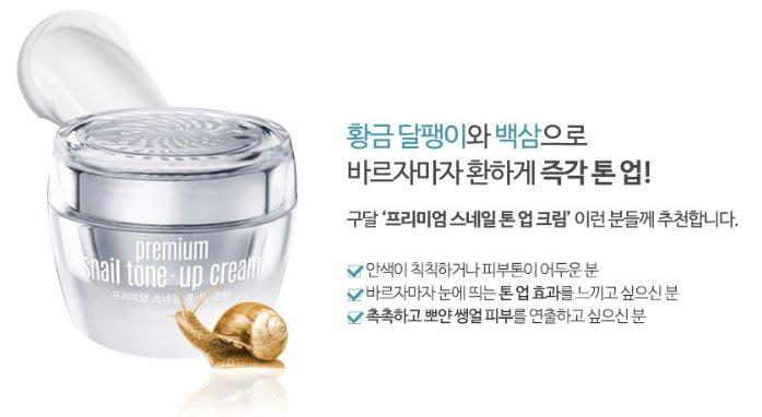 【姊只賣真貨】韓國原廠正貨 CLIO 蝸牛素顏霜(50ml) 代購