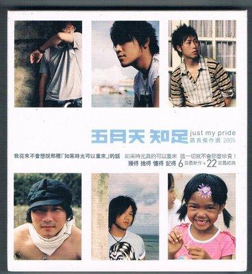 國語CD-五月天 MAYDAY:知足-最真傑作選 2CD /RD17474 /全新/免競標