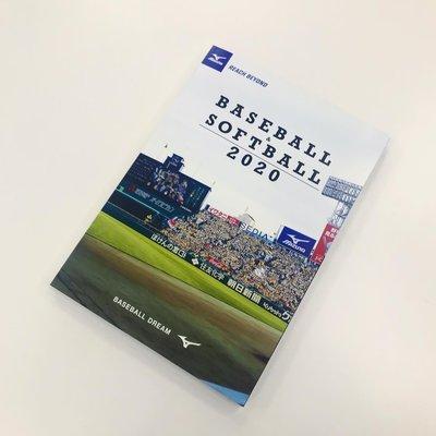 貳拾肆棒球歷史館-2020 Mizuno日本帶回。大本店家用棒球全目錄A4版