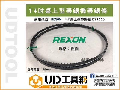 @UD工具網@ REXON BS3550 帶鋸機鋸帶 粗齒 14吋桌上型帶鋸機專用 帶鋸帶 帶鋸條 另有細齒