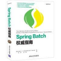 【大享】 台灣現貨9787302567721  Spring Batch權威指南(簡體書) 清華大學 98