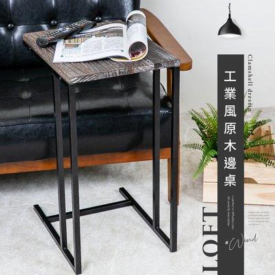 [免運] 歐德萊 LOFT工業風桐木邊桌 MIT台灣製 小茶几 小邊桌 茶几桌 沙發邊桌 床邊桌 咖啡桌 筆電桌 小桌子