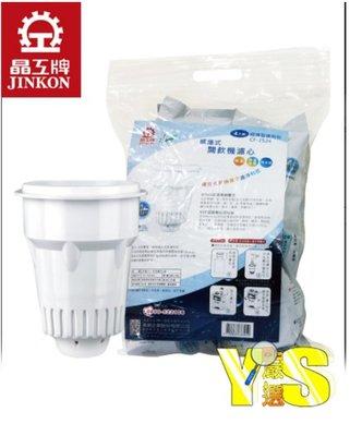 YS嚴選-新二代晶工牌濾心4入裝-JD3623/JD3652/JD3677/JD3688/JD3802/JD4202適用