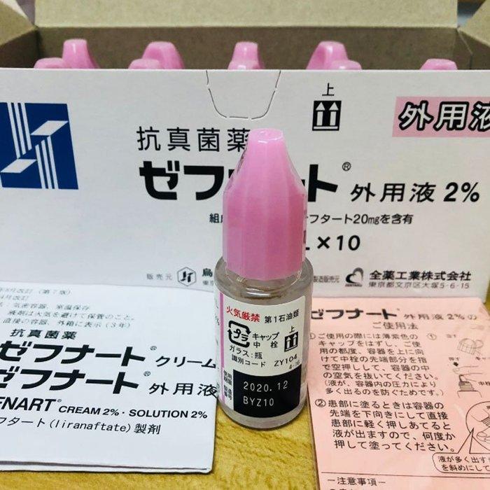 日本正品 小林灰指甲腳氣水抗真菌藥 水10ML 去腳氣膏止癢祛腳癬臭腳丫 灰指甲水 公司正貨