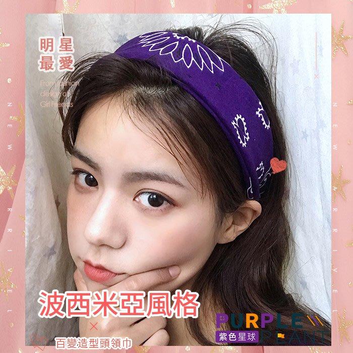 【紫色星球】波希米亞風 時尚腰果頭巾 領巾【P5454】髮飾 方巾 手帕 面罩 髮帶 運動頭巾 運動頭帶 六色