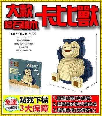 【現貨當天出】新款卡比獸 坐著 6609 皮卡丘 神奇寶貝  迷你小顆粒微型樂高創意拼插益智鑽石積木 LEGO