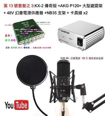 第13號套餐之3:KX-2+台灣公司貨保固AKG P120+大型避震架+48V幻象電源+防噴網+NB35支架