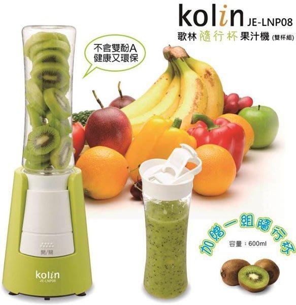 Kolin 歌林 隨行杯 果汁機 (雙杯組) JE-LNP08