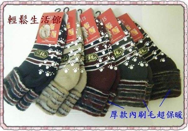 《輕鬆生活館》 A24~*羊毛條紋止滑毛襪*超厚保暖內刷毛~批發價50元/雙