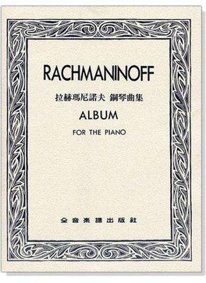【599免運費】拉赫瑪尼諾夫 十首前奏曲--作品23 全音樂譜出版社 CY-P784 大陸書店