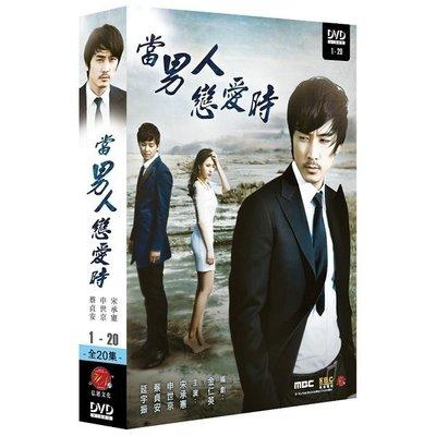 【限量特價】當男人戀愛時 DVD 雙語版 宋承憲/申世京/蔡貞安/延宇振